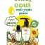 Organic Baby Shower Oil 120ml thumbnail 1