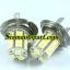LED H7-21SMD (ล้างสต๊อค) thumbnail 1