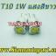 LED ขั้ว T10-1W แสงสีขาว thumbnail 1