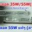 ไฟxenon kit 55W ขั้ว H1 Ballast X5 Canbus Fast Bright thumbnail 2