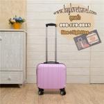 กระเป๋าเดินทางใบเล็ก รุ่น basic สีชมพู ขนาด 16 นิ้ว