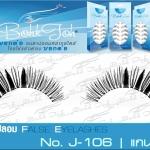 ขนตาปลอมบอกต่อ Bohktoh J106 ใครใช้แล้วต้องบอกต่อ ขายส่ง 10 กล่อง