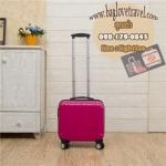 กระเป๋าเดินทางใบเล็ก รุ่น basic สีชมพูเข้ม ขนาด 16 นิ้ว
