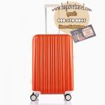 กระเป๋าเดินทางไฟเบอร์ รุ่น Aluminium ส้ม ขนาด 28 นิ้ว