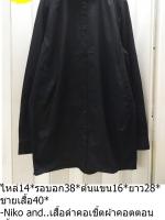 เสื้อเชิ้ตดำผ้าคอตตอนเนื้อดี