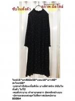 แซกยาว สไตล์ญี่ปุ่น สีดำ ผ้าชีฟองเนื้อดี