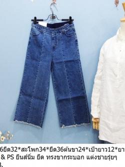 Viva Japan กางเกงยีนส์ขากระบอก เนื้อนิ่ม ขา 9 ส่วน