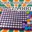 จัดเต็ม สำหรับDreamcolor1 1,000 คู่ ทั้งหมด 13 ถาด เปิดหน้าร้านขายโดยเฉพาะ หรือขายออนไลน์สตีอกแน่นๆได้เลยค่ะ thumbnail 1