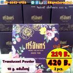 แป้งศรีจันทร์ (Srichand Translucent Powder) 10 g. 1 ตลับ