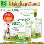 Percy Daily Detox เพอร์ซี่ ไดลี่ ดีท็อกซ์ 2 กล่อง แถมฟรี 2 ซอง หรือแก้วเชค 1 ใบ