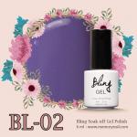 ยาทาเล็บเจล Bling รหัส BL-02
