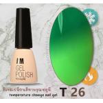 สีเจลทาเล็บ เปลี่ยนสีตามอุณหภูมิ รหัส T-26