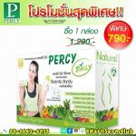 Percy Daily Detox เพอร์ซี่ ไดลี่ ดีท็อกซ์ 1 กล่อง