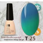 สีเจลทาเล็บ เปลี่ยนสีตามอุณหภูมิ รหัส T-25