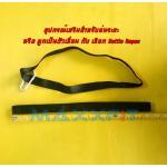 Battle Rope Pair Anchor Strap Kit อุปกรณ์เสริมสำหรับย่นระยะ หรือ ผูกเป็นตัวเชื่อม กับ เชือก Battle Ropes
