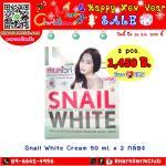 Snail White Cream 50 ml. (ครีมบำรุงผิวหน้าสารสกัดเมือกหอยทาก) 2 กล่อง