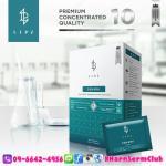 SQUARA 4 in 1 Magic Beauty Drink 1 กล่อง แถมฟรี 1 ซอง