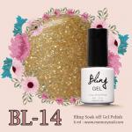 ยาทาเล็บเจล Bling รหัส BL-14