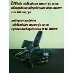 โปรโมชั่น เก้าอี้ยกดัมเบล MAXXFiT รุ่น AB 106 ชุดดัมเบลเหล็กชุบโครเมียม 30 KG. MAXXFiT รุ่น มีซิลิโคนสำดำหุ้มแผ่นน้ำหนัก