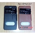 เคส i-STYLE 217 (i-mobile) - moon เคสพับโชว์เบอร์