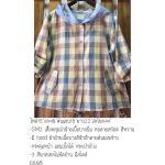 SM2 เสื้อคุลมลายสก้อตสไตล์ญี่ปุ่น มี hood สีน้ำตาล
