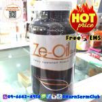 Ze Oil Gold ซีออยล์โกลด์ น้ำมันสกัดเย็น ขวดใหญ่ 300 แคปซูล x 1 ขวด