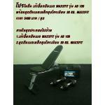 โปรโมชั่น เก้าอี้ยกดัมเบล MAXXFiT รุ่น AB 109 ชุดดัมเบลเหล็กชุบโครเมียม 30 KG. MAXXFiT รุ่น มีซิลิโคนสำดำหุ้มแผ่นน้ำหนัก