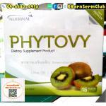 ไฟโตวี่ (Phytovy) 2 กล่อง