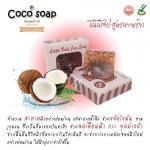 Coco Soap Coconut Oil สูตรมะพร้าว สำหรับผิวธรรมดา