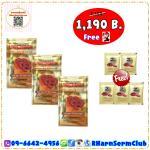 หลินจือมิน (Linhzhimin) กล่องเล็ก 20 แคปซูล x 3 กล่อง แถมฟรีเซนโกเห็ดหลินจือสกัดชนิดผง 5 ซอง