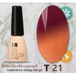 สีเจลทาเล็บ เปลี่ยนสีตามอุณหภูมิ รหัส T-21