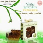 Coco Soap Greentea สูตรชาเขียว สำหรับผิวมัน