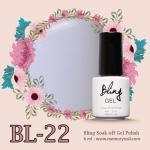 ยาทาเล็บเจล Bling รหัส BL-22