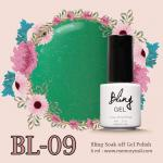 ยาทาเล็บเจล Bling รหัส BL-09