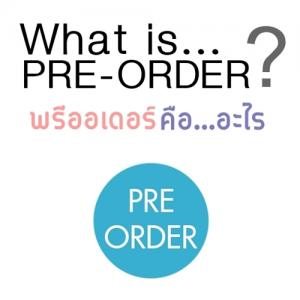 Pre-order พรีออเดอร์ คือ...อะไร?- i have a question? What is Pre-order