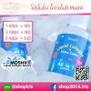 น้ำตบโมชิ คอลลาเจน เอสเซ้นต์ (Mosshii Liquid Collagen Essence)