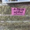 หญ้าทิมโมธี, Timothy Hay