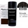 Set สุดคุ้ม Samson 1 ขวด 28gr + Samson 1 Refill 28gr (น้ำตาลเข้ม)