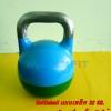 ขาย Kettlebell แบบเหล็ก 32 KG. Cast Iron Adjustable สามารถปรับเปลี่ยนน้ำหนักได้