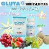 กลูต้าไวท์เวอร์ พลัส สูตรใหม่ (Gluta White Ver Plus)