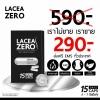 ลาเซีย ซีโร่ Lacea Ziro โปรส่งฟรี EMS
