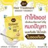 ทรีทเม้นลามิ น้ำผึ้งโยเกิร์ต Hair Treatment Honey Yogurt by Lami