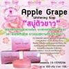 princess skin care Apple Grape สบู่ตัวขาว ฟรุ๊งฟริ๊ง