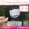 แชพเตอร์ พลัส สำหรับคนดื้อยา สูตรใหม่ (Chapter Plus by BackSlim)