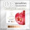 เนรมิต กลูต้า ไลโคปีน กลูต้ามะเชือเทศ (Neramit Gluta Lycopene by Ami Skincare)