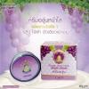 ครีมองุ่น K&K Phyto Cell Tech Grape Cream (แบบกระปุกแยก)