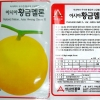 เมล่อนเอเชียฮวางกึม F1 - Asia Hwang Geum F1 Melon (พรีออเดอร์)
