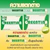 กรีนติน่า พลัส สูตรใหม่ (GREENTINA PLUS)