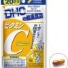 DHC Vitamin C (20วัน) ช่วยปรับสภาพผิวให้สดใส ช่วยลดฝ้า..หน้าหมองคล้ำ..จุดด่างดำ ป้องกันหวัด คุณภาพเกินราคา สำเนา