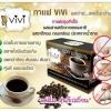 วีวี่ กาแฟลดน้ำหนัก (VIVI Espresso Intenso)